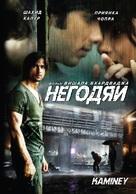 Kaminey - Russian Movie Cover (xs thumbnail)