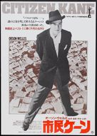 Citizen Kane - Japanese Movie Poster (xs thumbnail)
