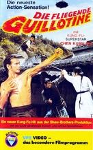 Xue di zi - German VHS cover (xs thumbnail)
