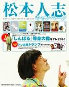 Shinboru - Japanese poster (xs thumbnail)