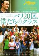 Entre les murs - Japanese Movie Poster (xs thumbnail)