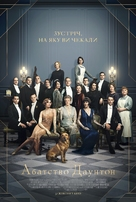 Downton Abbey - Ukrainian Movie Poster (xs thumbnail)