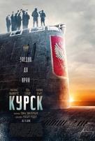 Kursk - Bulgarian Movie Poster (xs thumbnail)