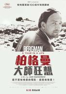 Bergman: A Year in a Life - Taiwanese Movie Poster (xs thumbnail)