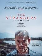 Gokseong - French Movie Poster (xs thumbnail)