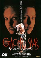 Ginger Snaps - Japanese Movie Cover (xs thumbnail)