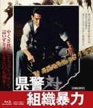 Kenkei tai soshiki boryoku - Japanese Blu-Ray cover (xs thumbnail)