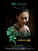 Wu xia - Chinese Movie Poster (xs thumbnail)