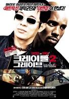 Cradle 2 The Grave - South Korean Movie Poster (xs thumbnail)