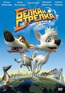 Belka i Strelka. Zvezdnye sobaki - Russian DVD cover (xs thumbnail)