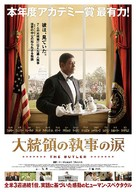 The Butler - Japanese Movie Poster (xs thumbnail)