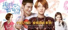 Women Who Know How to Flirt Are the Luckiest - Chinese Movie Poster (xs thumbnail)