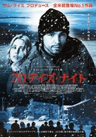 30 Days of Night - Japanese Movie Poster (xs thumbnail)