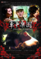 Jun zhong le yuan - Singaporean Movie Poster (xs thumbnail)