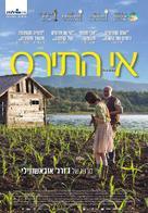 Simindis kundzuli - Israeli Movie Poster (xs thumbnail)