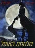 Underworld - Israeli Movie Poster (xs thumbnail)