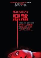 Malignant - Hong Kong Movie Poster (xs thumbnail)