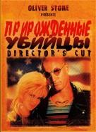Natural Born Killers - Russian DVD cover (xs thumbnail)