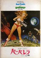 Barbarella - Japanese Movie Cover (xs thumbnail)