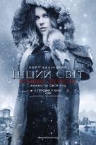 Underworld Blood Wars - Ukrainian Movie Poster (xs thumbnail)
