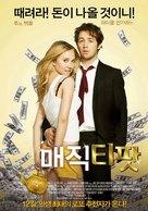 The Brass Teapot - South Korean Movie Poster (xs thumbnail)