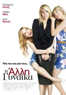 The Other Woman - Greek Movie Poster (xs thumbnail)
