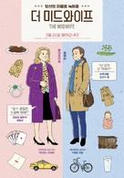 Sage femme - South Korean Movie Poster (xs thumbnail)