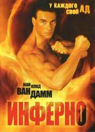 Inferno - Russian DVD movie cover (xs thumbnail)