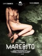 Marebito - French Movie Poster (xs thumbnail)