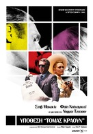 The Thomas Crown Affair - Greek Movie Poster (xs thumbnail)