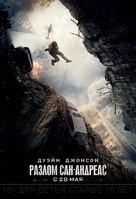 San Andreas - Russian Movie Poster (xs thumbnail)