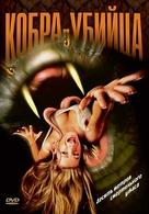 King Cobra - Russian DVD cover (xs thumbnail)