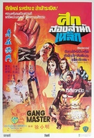 Bong ju - Thai Movie Poster (xs thumbnail)