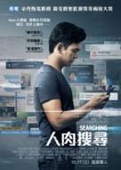Searching - Hong Kong Movie Poster (xs thumbnail)
