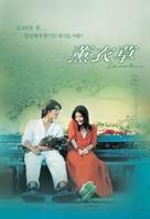 Fan yi cho - South Korean poster (xs thumbnail)