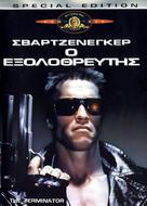 The Terminator - Greek Movie Cover (xs thumbnail)