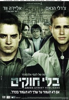 Green Street Hooligans - Israeli Movie Poster (xs thumbnail)