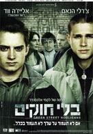 Green Street Hooligans - Israeli Movie Poster (xs thumbnail)