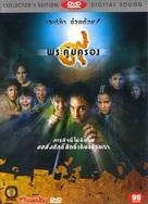 Kao phra kum krong - Thai Movie Cover (xs thumbnail)