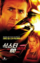 Gone In 60 Seconds - South Korean Movie Poster (xs thumbnail)