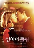 Shanghai Calling - South Korean Movie Poster (xs thumbnail)