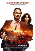 Inferno - Chinese Movie Poster (xs thumbnail)