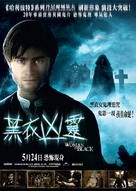 The Woman in Black - Hong Kong Movie Poster (xs thumbnail)