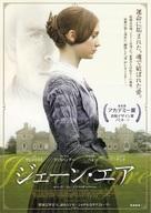 Jane Eyre - Japanese Movie Poster (xs thumbnail)