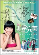 Fei chang wan mei - Hong Kong Movie Poster (xs thumbnail)