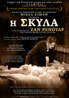 La chienne - Greek Movie Poster (xs thumbnail)