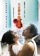 Tin shui wai dik ye yu mo - Chinese Movie Poster (xs thumbnail)