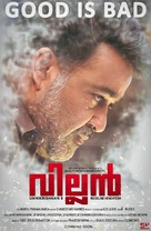Villain - Indian Movie Poster (xs thumbnail)
