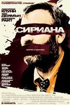 Syriana - Bulgarian Movie Poster (xs thumbnail)