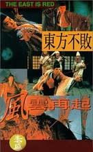 Swordsman 3 - Chinese VHS cover (xs thumbnail)